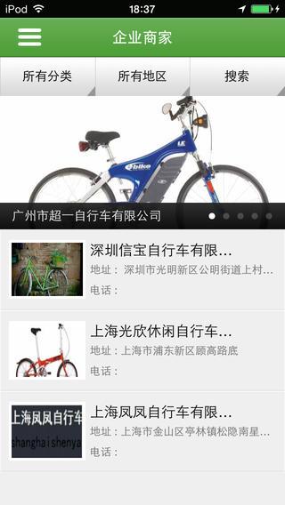 自行车商城