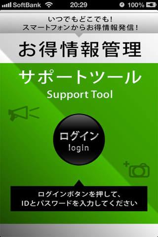 お得情報管理サポートツール