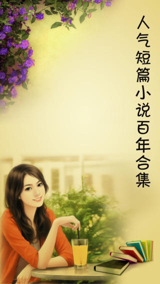 中国最全短篇小说合集