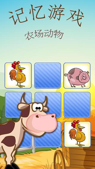 免费 记忆游戏 农场动物 - 孩子和年幼的孩子孩子儿童游戏幼儿幼儿园学前班学龄前儿童免费2岁多13 4 5搞笑妈妈捉迷藏123教育蒂卡益智学习也就是说声音小小托儿所学龄前儿童 级 等级