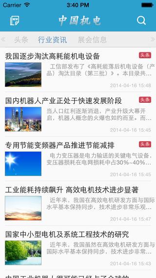 中国机电(官方版)