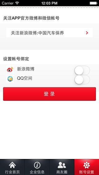 中国汽车保养移动平台