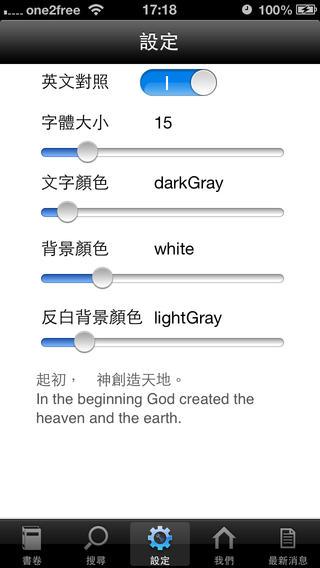 【免費書籍App】中英文和合本聖經FREE-APP點子