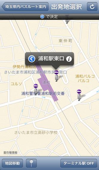 埼玉県内乗合バス・ルートあんない