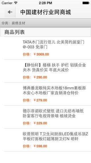 中国建材行业网商城