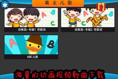 儿童音乐馆HD screenshot 1