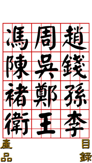 Chinese Surname Calligraphy Yen