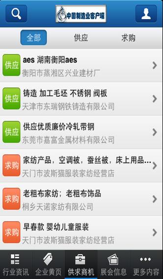 中国制造业客户端