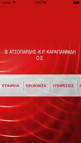 Β. ΑΤΣΟΠΑΡΔΗΣ -Κ.Ρ. ΚΑΡΑΓΙΑΝΝΙΔΗ Ο.Ε.