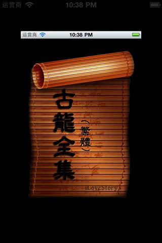 古龍全集(繁體中文)
