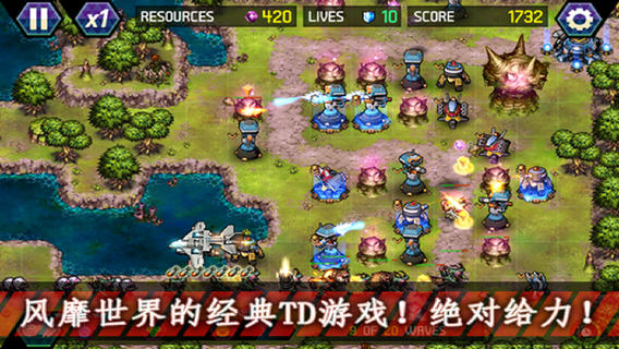 终极塔防 HD Tower Defense HD|玩遊戲App免費|玩APPs
