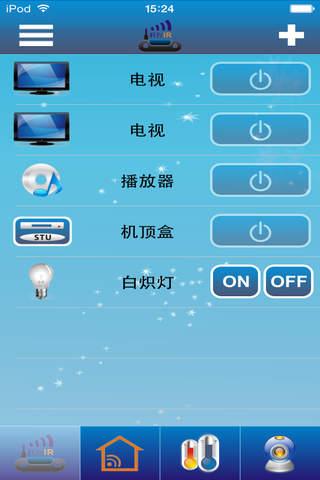博联智能 screenshot 1
