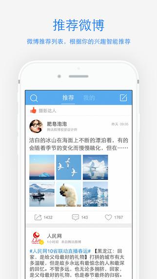 腾讯微博|玩社交App免費|玩APPs