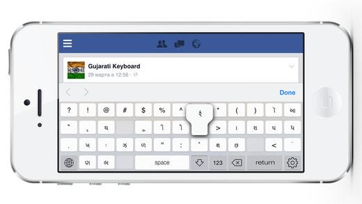 Gujarati Keyboard for iPhone and iPad