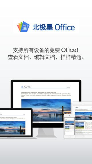 《北极星Office - 深度兼容微软办公套件的文档处理神器 [iOS]》