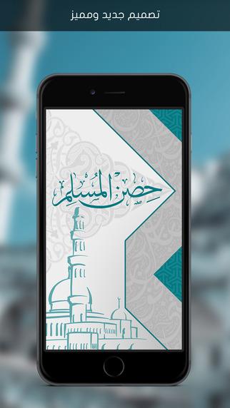 حصن المسلم الجديد