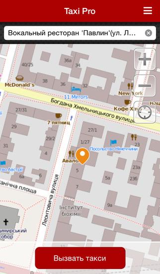 Taxi Pro г. Киев