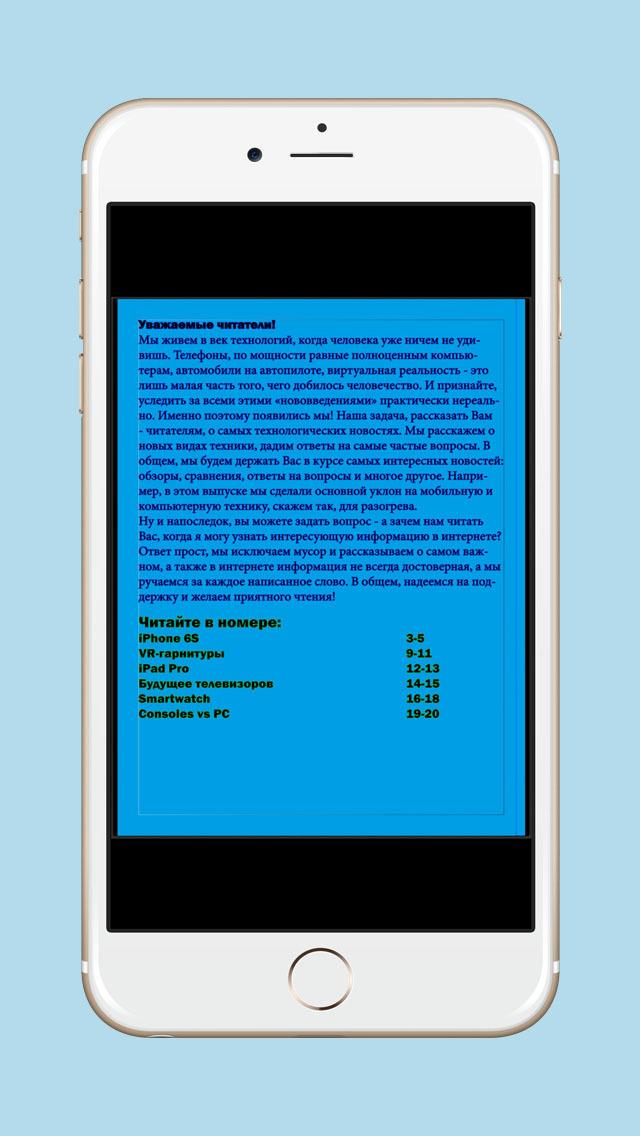 Мир электроники ОКНТ Скриншоты3
