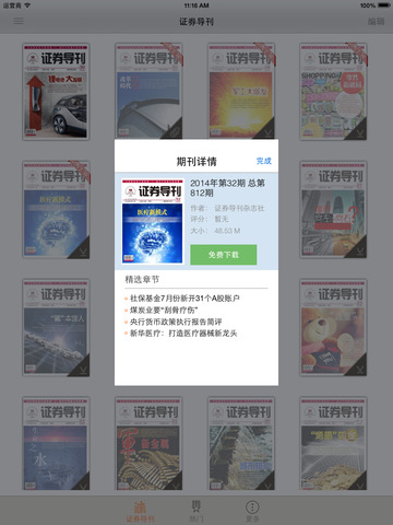 【免費財經App】证券导刊(周刊)-APP點子