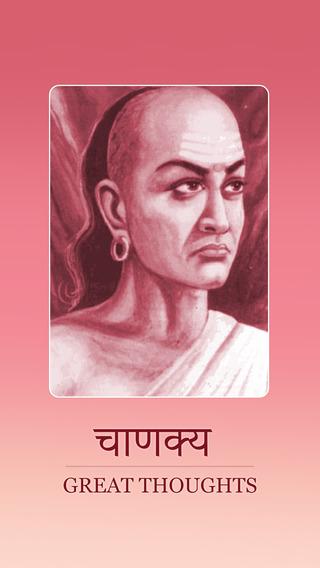 Chanakya Niti Hindi: Political Ethics of Chanakya quotes Chankya niti sastra plus