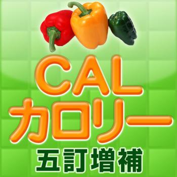 健康のCALカロリ- LOGO-記事Game