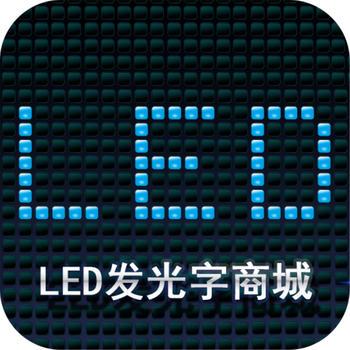 LED发光字商城 LOGO-APP點子