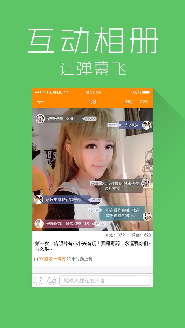 【知名社交聊天工具】手机yy yy - 最火视频直播互动社区v3.14.图片