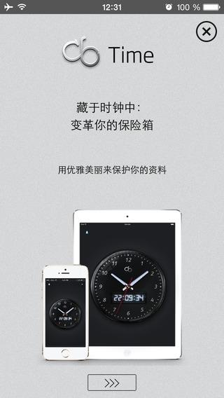 《cb Time - 时钟里的保险箱 [iOS]》