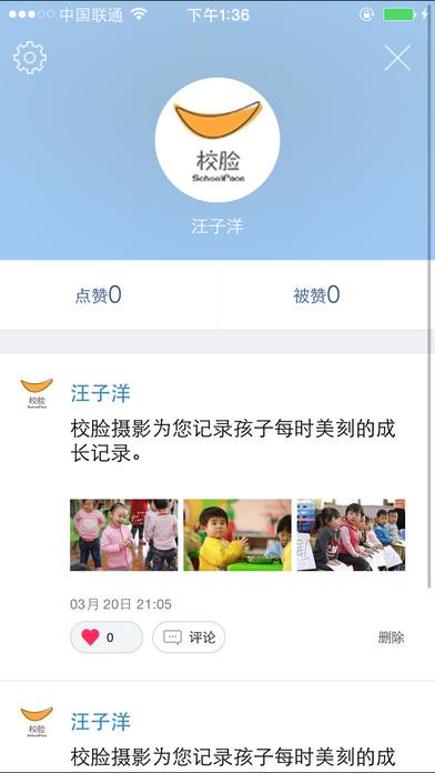 download 吉林学前教育 apps 3