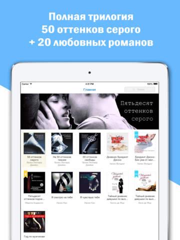 Раб нашего времени книга 1 читать онлайн