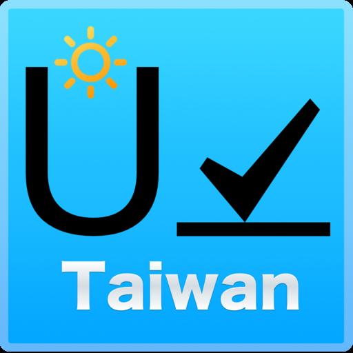 台灣地區紫外線指數表