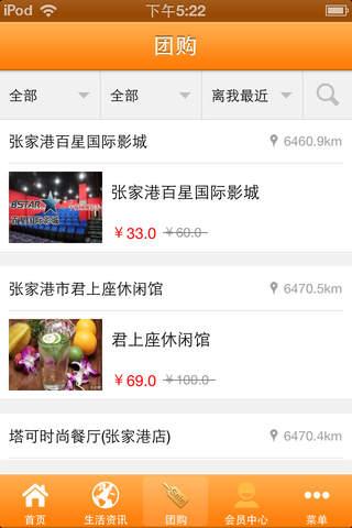 张家港在线 screenshot 2