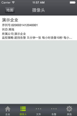 智能云视频 screenshot 3