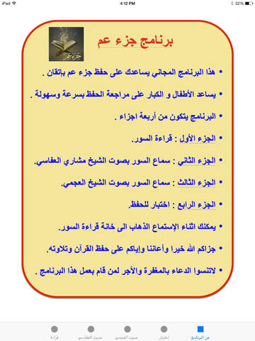 【免費教育App】Quran-Part Amma-APP點子