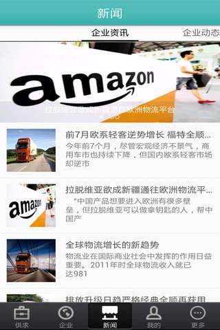中国物流行业综合平台 screenshot 1
