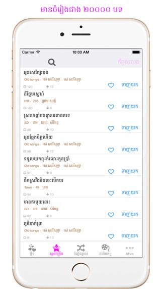 【免費娛樂App】Khmer Music Box-APP點子