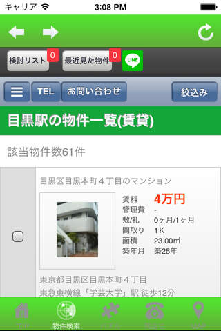 東京格安賃貸 部屋まる。 screenshot 3