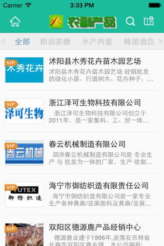 中国农副产品综合平台 screenshot 2