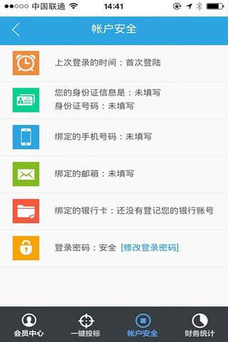 新富贷 screenshot 2