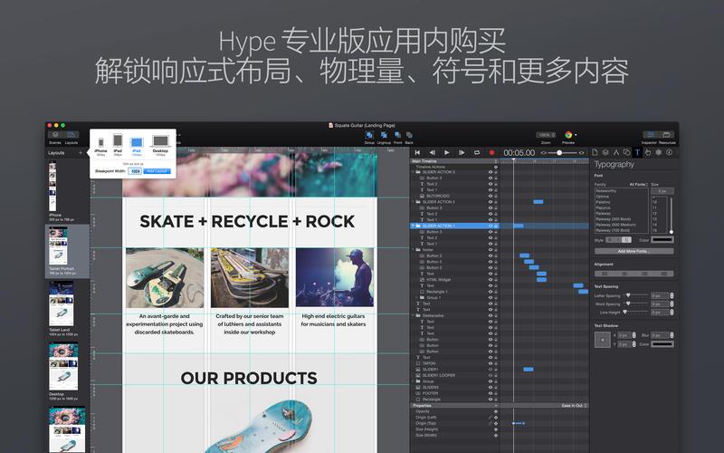 Hype Pro Mac 破解版 强大的HTML5动画制作软件-麦氪派(WaitsUn.com | 爱情守望者)