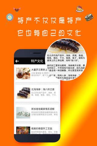 北部湾东盟特产 screenshot 2