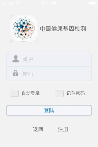 中国健康基因检测 screenshot 4