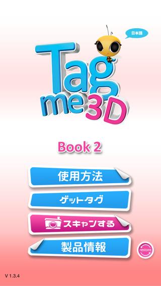 Tagme3D JP Book2