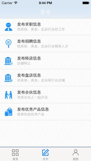 玩商業App|FM365 美容美发美甲足浴招聘平台免費|APP試玩