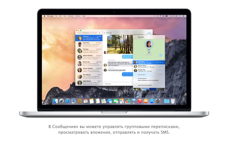 OS X Yosemite скриншот программы 5
