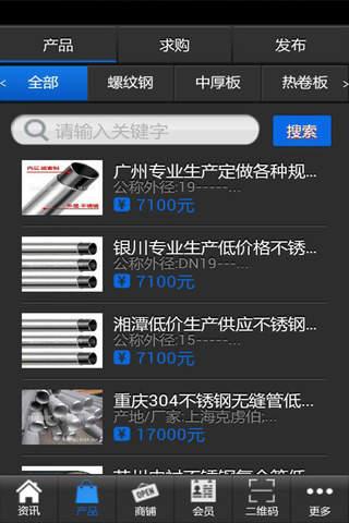 钢铁门户 screenshot 3