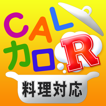 健康のCALカロリーR LOGO-記事Game