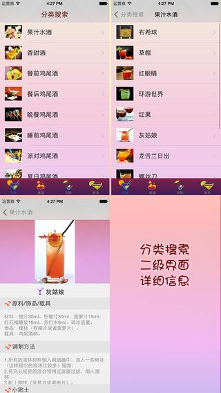 酒吧常见鸡尾酒酒谱大全-免费版 玩生活App免費 玩APPs