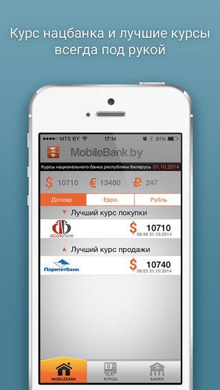 Курсы валют банкоматы обменники всех банков Минска и Беларуси на карте. Мобильный банк - mobilebank.