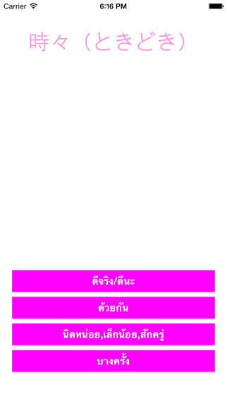 Lesson6 Japanese Vocabulary for Thai